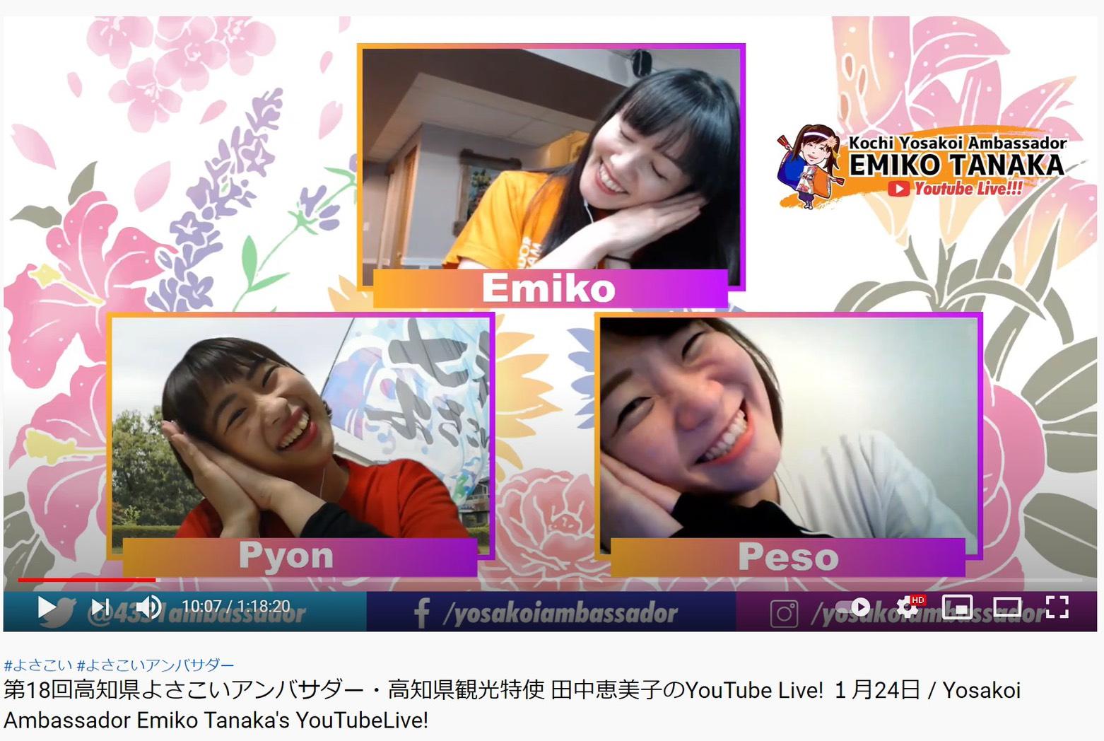 高知県よさこいアンバサダー・高知県観光特使 田中恵美子のYouTube Live!